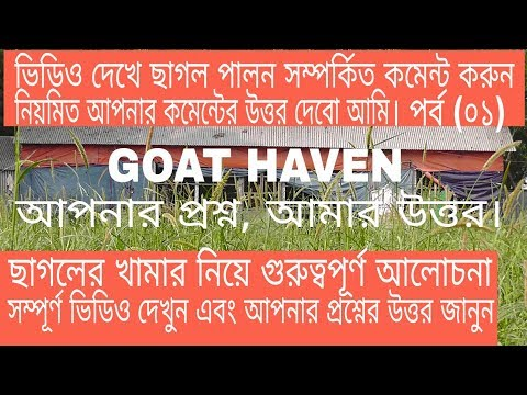 Keeping goats, your questions, my answers-part-01|Black Bengal Goat Farming