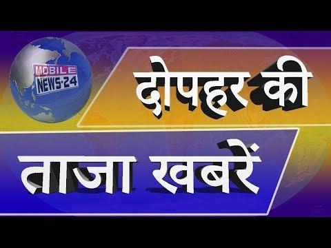दोपहर की ताज़ा ख़बरें   Mid day news   Breaking news   Superfast news   Hindi news   Mobilenews 24