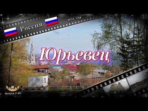 #49 Юрьевец (Россия)
