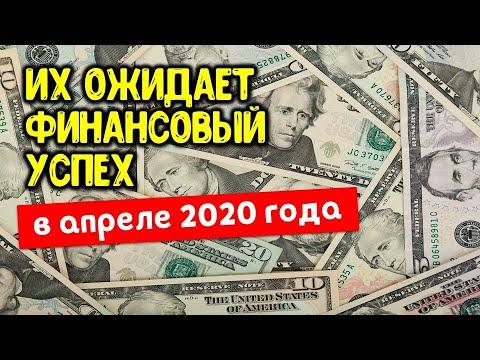 Эти знаки зодиака ожидает финансовый успех в апреле 2020 года / Астрора