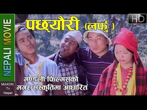 Pachhyauri पछ्यौरी  Magar Film || Nepali Movie 2074/2018