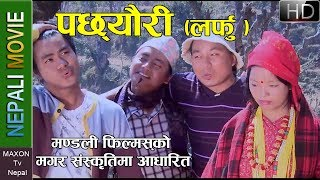 Pachhyauri पछ्यौरी  Magar Movie  || Nepali Magar Movie