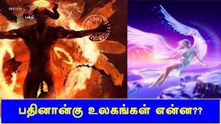 பதினான்கு உலகங்கள் என்ன என்ன ?? | Britain Tamil Bhakthi