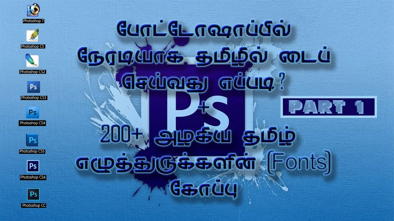 How to directly Type Tamil in Photoshop & Download 200+ Tamil Unicode fonts  | Tamil Tutorial