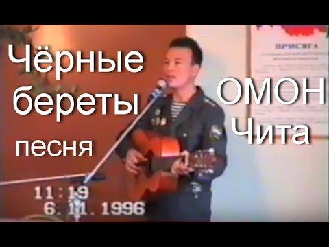 """ОМОН, Чита, 1996 год. Павел Матафонов (Паня), песня """"Чёрные береты"""""""