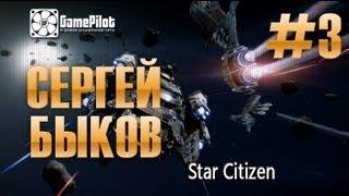Сергей Быков - Star Citizen. Выпуск 3.