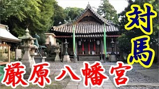厳原八幡宮神社 対馬
