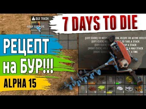 7 Days To Die (Alpha 15) #14 - РЕЦЕПТ на БУР!!! Ищем дальше город!