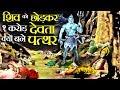 जानिए कैसे शिव की बात न सुनने पर बन गए सभी देवता पत्थर के   Unakoti Story in Hindi