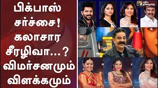 Bigg Boss Tamil 3   பிக்பாஸ் சர்ச்சை...! கலாசார சீரழிவா...? விமர்சனமும்... விளக்கமும்...   Kamal