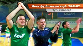 Мини футбольный клуб БАТЫР Путь к победе