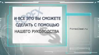 ★ Смотрите Как По Быстрее Слить Депозит На Рынке Forex (Форекс) - Форекс Депозит