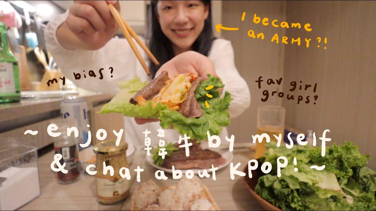 VLOG   一個人吃韓牛 喝燒酒🥩🍺  然後大聊KPOP🇰🇷/心目中的女團前五名/正式成為ARMY?! ☺️
