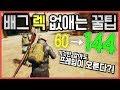롤(LOL) 인게임 최적화 설정하는 법 - YouTube