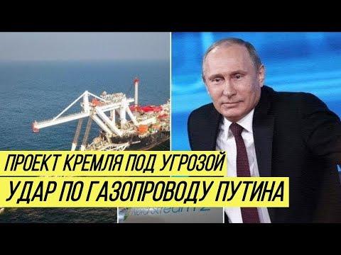 """Отзывает заявку: Россия внезапно отказалась от маршрута """"Северного потока - 2"""""""
