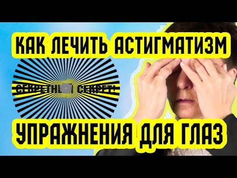 Лечение астигматизма. УПРАЖНЕНИЯ ДЛЯ ГЛАЗ при астигматизме   Восстановление зрения