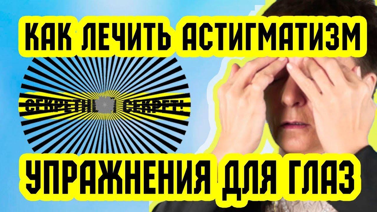 Лечение астигматизма. УПРАЖНЕНИЯ ДЛЯ ГЛАЗ при астигматизме ...