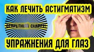 видео Астигматизм