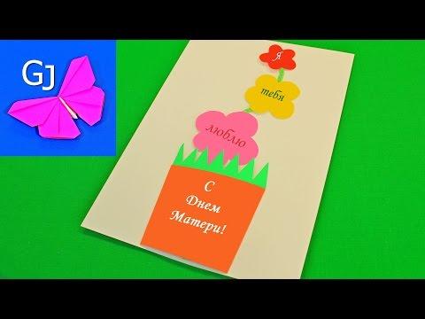 открытка для мамы своими руками