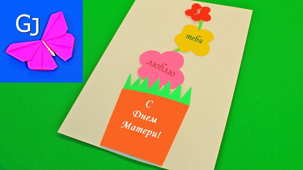 Простая открытка на день рождения своими руками из бумаги