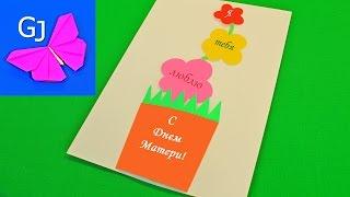 DIY Открытки На День Матери | Поделки из бумаги(DIY Открытки - поздравительная открытка ко Дню Матери - как сделать открытку из бумаги с сюрпризом (а ещё на..., 2016-11-10T06:04:13.000Z)