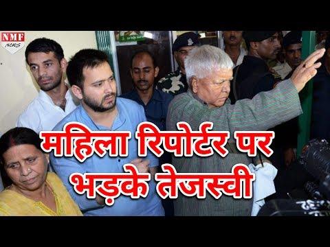Reporter पर भड़के Tejashwi Yadav तो Lalu ने लगाई फटकार और करा दिया चुप