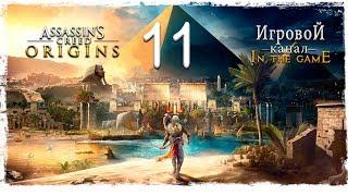 Assassins Creed Origins Истоки - Прохождение Серия 11 Александрия