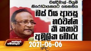 Paththaramenthuwa - (2021-06-06) | ITN Thumbnail