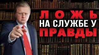 Михаил Делягин. Учебники жизни, актуальные до сих пор