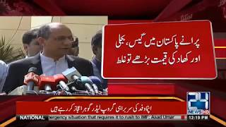 PPP's Saeed Ghani Slams Imran Khan Govt | 24 News HD