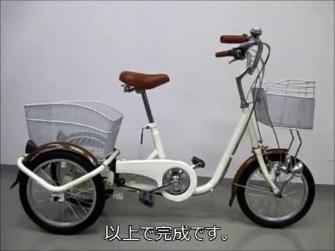 ミムゴ自転車組立説明【三輪自転車】