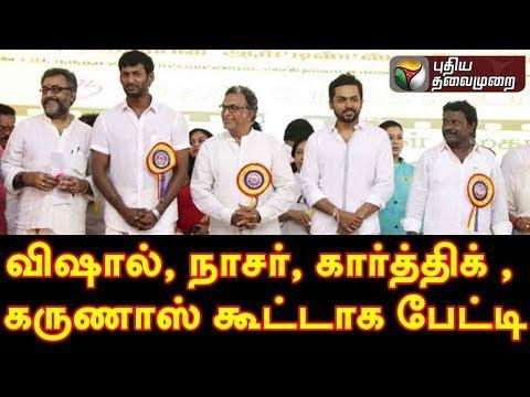 விஷால், நாசர், கார்த்திக் & கருணாஸ் கூட்டாக பேட்டி | Vishal, Nasar, Karthik & Karunas Press Meet