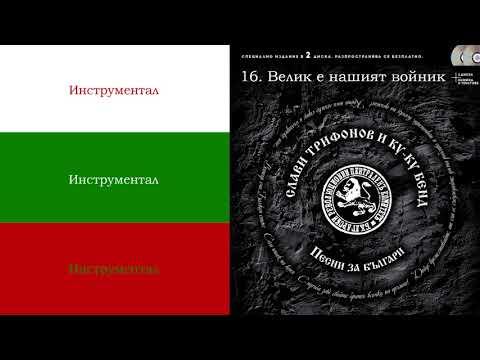 """Велик е нашият войник - INSTRUMENTAL (Албум: """"Песни за Българи"""")"""