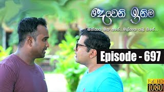 Deweni Inima | Episode 697 09th October 2019 Thumbnail