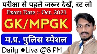 MP Police 2021    MP Police GK    MP Police MPGK screenshot 1