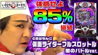 【最新台】仮面ライダーフルスロットルで85%やるまで全ツッパするコック 1GAMEいきなりヨースケ特別編【パチンコ】