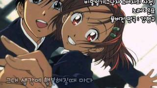 KAREKANO OP Tenshi no Yubikiri Korean version(4:27) (KBS판 비밀일기 오프닝 풀버전)