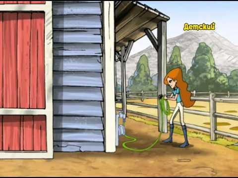 Мультфильм про лошадей 3