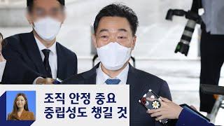 """김오수 """"검찰 조직 안정 최우선…정치적 중립성 챙길 것""""  / JTBC 정치부회의"""