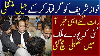 Nawaz sharif arrested and  moving to jail