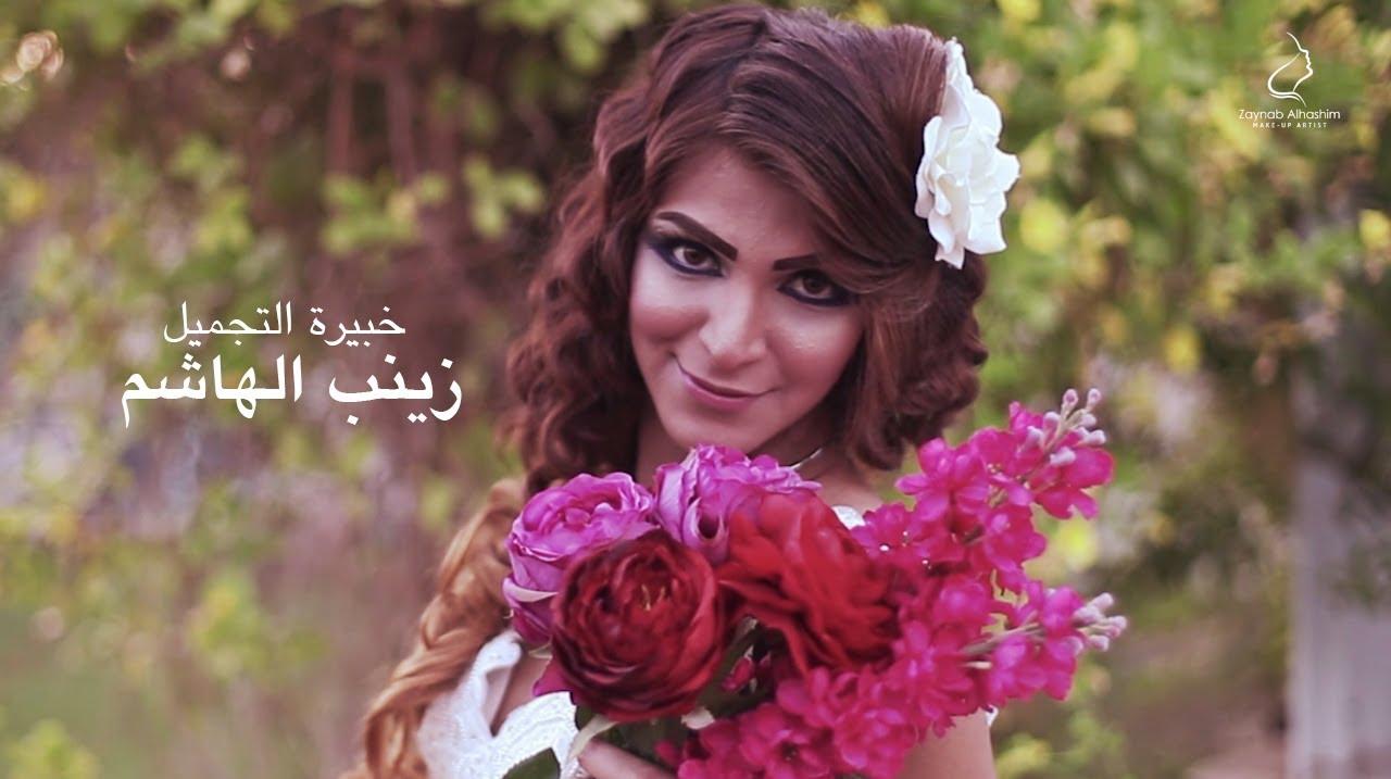 fce43f1f1  خبيرة التجميل زينب الهاشم Makeup Artist Zeinab Alhashem - YouTube