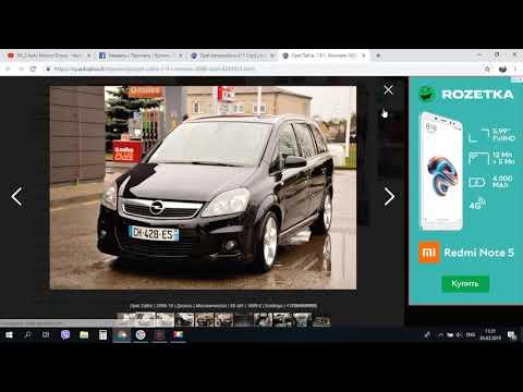 Opel Zafira B - за сколько можно пригнать под ключ из Литвы / цены на авто и растаможка