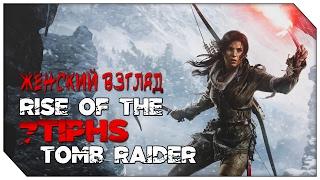 Rise of the Tomb Raider • #9 • Мега дверь