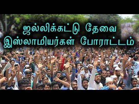 ஜல்லிக்கட்டு தேவை-இஸ்லாமியர்கள் | Muslim supports jallikattu- Oneindia Tamil