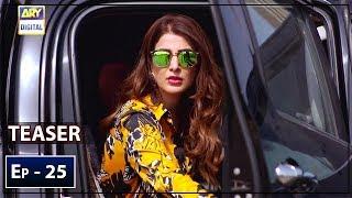Koi Chand Rakh Episode 25 | Teaser | - ARY Digital Drama