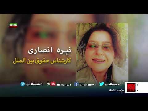 وضعیت فلاکت بار سوریه از منظر حقوقی  در نگاه  نیره انصاری کارشناس حقوق بین الملل