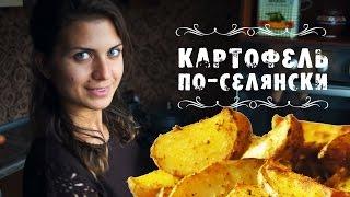 """Картошка по-деревенски ✔ [Вегетарианские рецепты """"БлагоДарю""""]"""