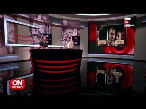 On screen - حصول السينما المصرية على النصيب الأكبر فى جوائز النقاد  - 01:20-2017 / 5 / 26