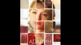 Век Адалин (2015) Русский трейлер