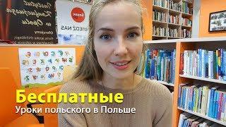 Уроки польского бесплатно в Польше
